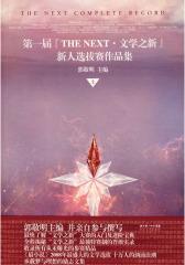 届『THE NEXT·文学之新』新人选拔赛作品集(上)(试读本)