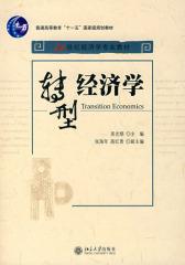 转型经济学(仅适用PC阅读)