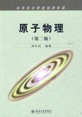 原子物理(第二版)(仅适用PC阅读)