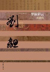 梦摘彩云:刘勰传