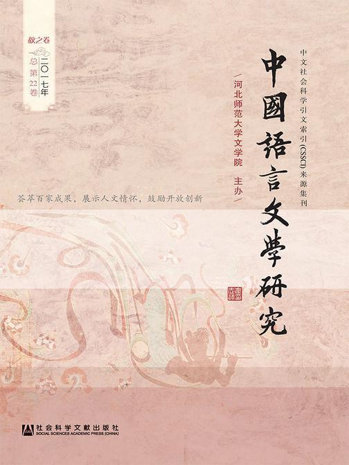 中国语言文学研究(2017年秋之卷/总第22卷)