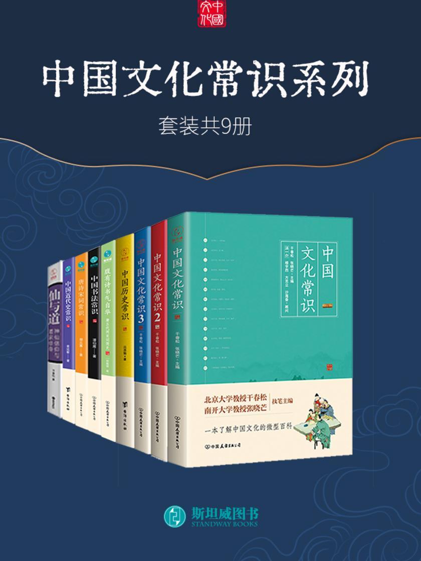中国文化常识系列(套装共9册)