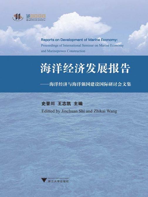 海洋经济发展报告
