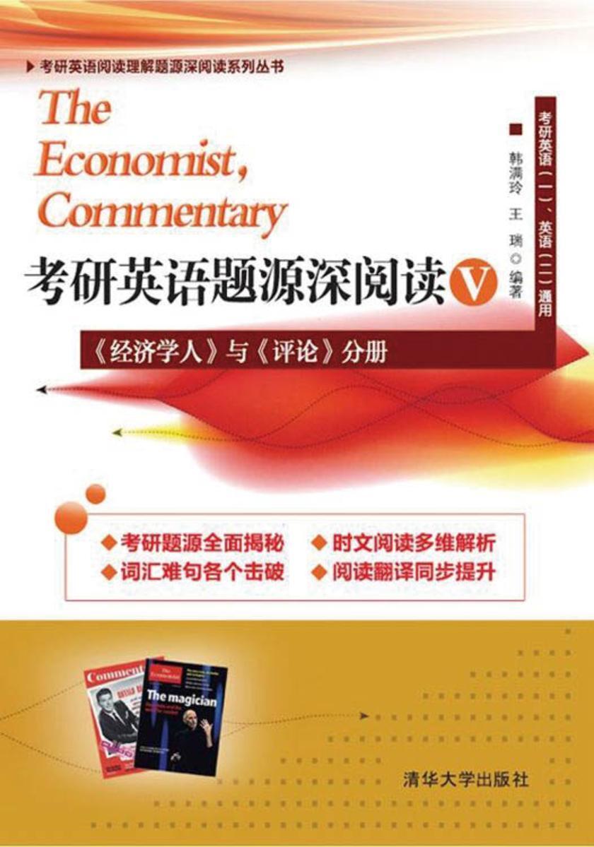考研英语题源深阅读Ⅴ:《经济学人》与《评论》分册
