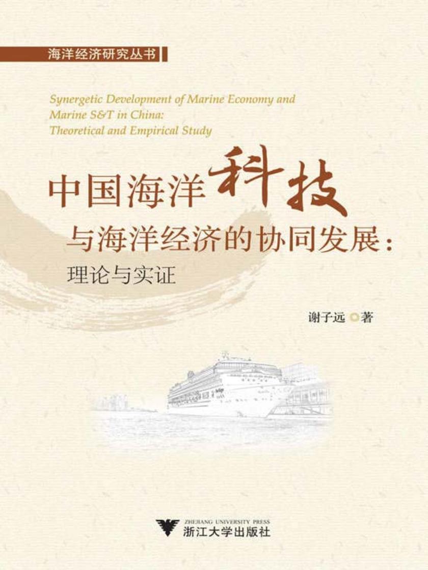 中国海洋科技与海洋经济的协同发展
