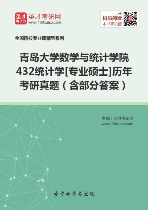 青岛大学数学与统计学院432统计学[专业硕士]历年考研真题(含部分答案)