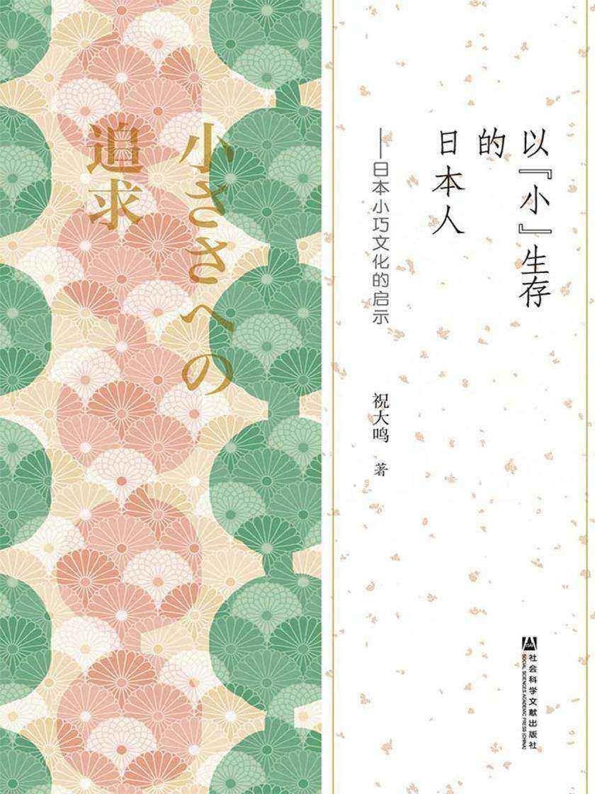 """以""""小""""生存的日本人:日本小巧文化的启示"""
