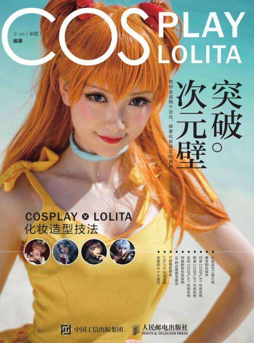 突破次元壁 COSPLAY × LOLITA化妆造型技法