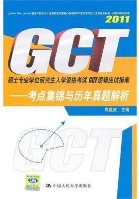 硕士专业学位研究生入学资格考试GCT逻辑应试指南(仅适用PC阅读)