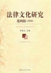 法律文化研究 第四辑(2008)(仅适用PC阅读)