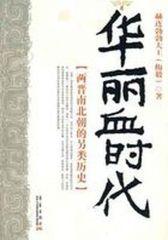 华丽血时代两晋南北朝人的另类历史
