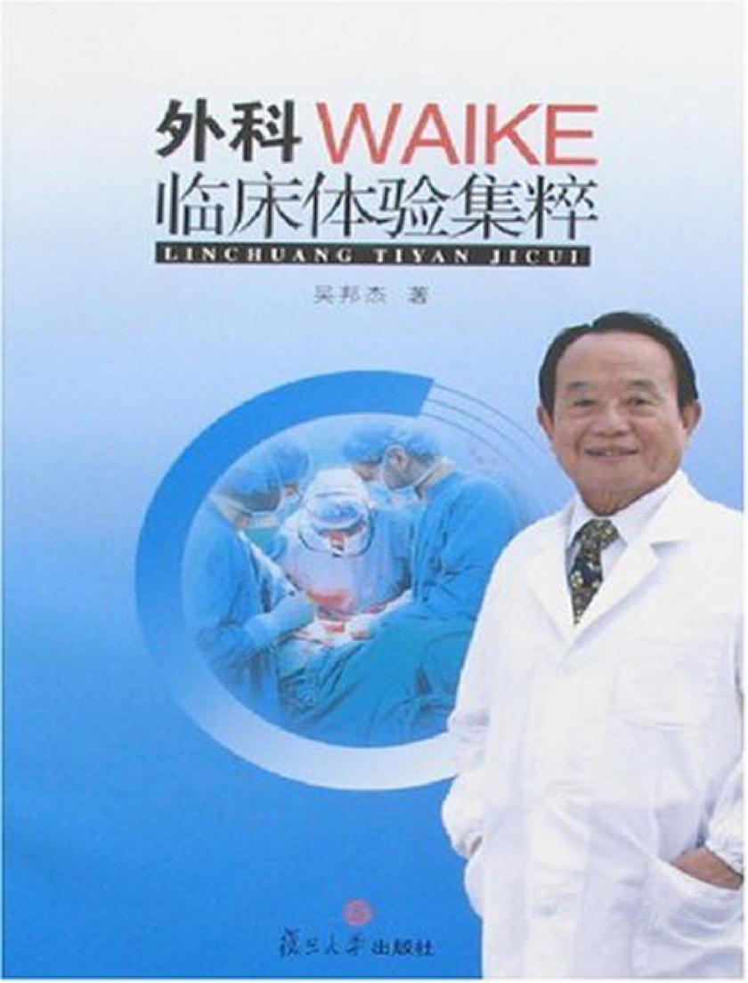 外科临床体验集粹