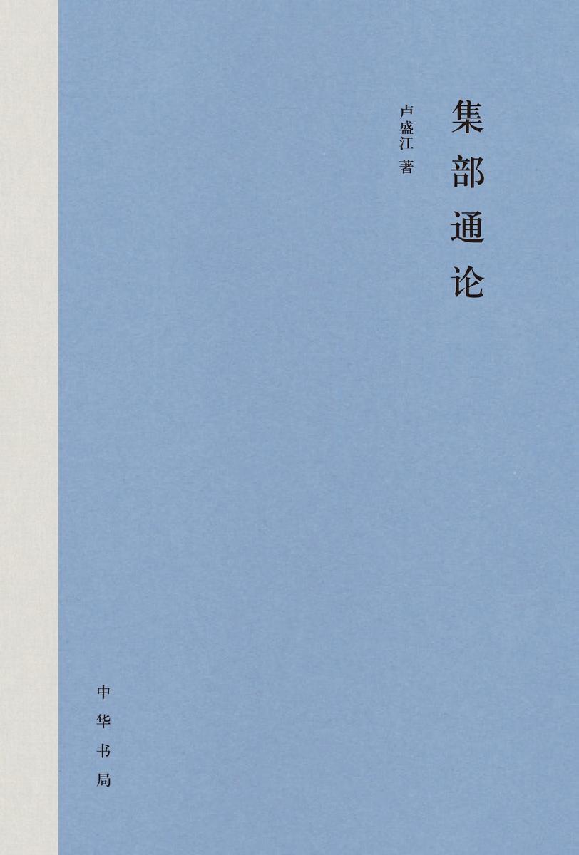 集部通论(精)