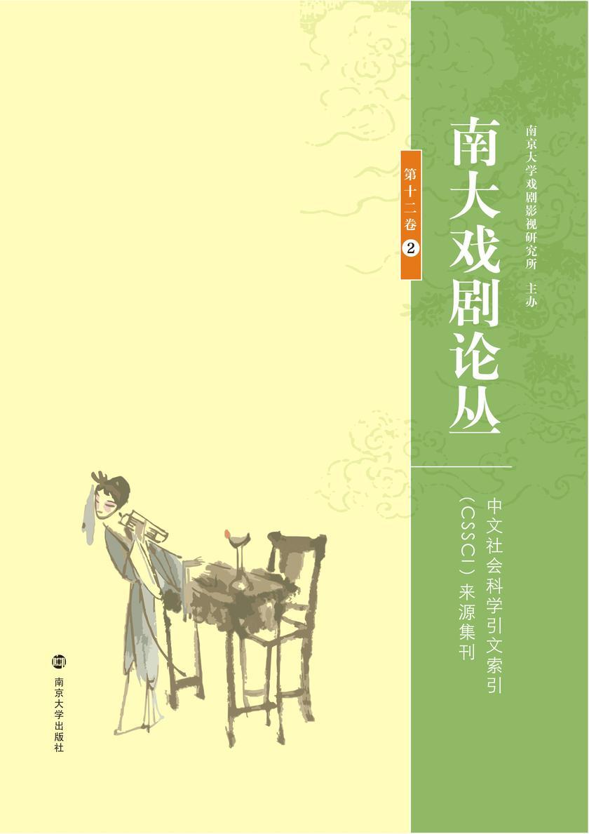 南大戏剧论丛:第十二卷. 2