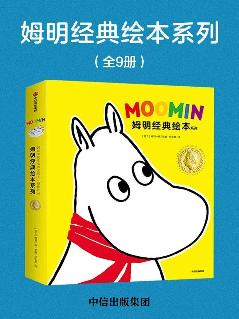 姆明经典绘本系列(全9册)