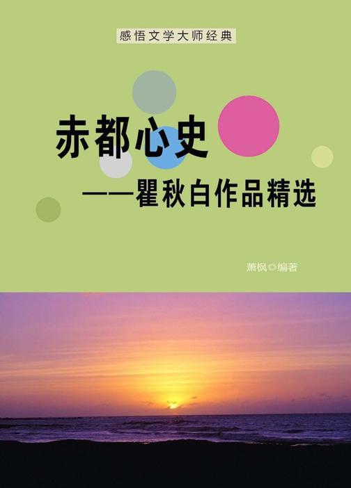 赤都心史——瞿秋白作品精选
