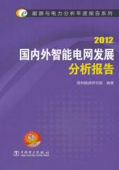 国内外智能电网发展分析报告.2012