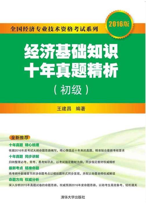 经济基础知识十年真题精析(初级)(2016版)