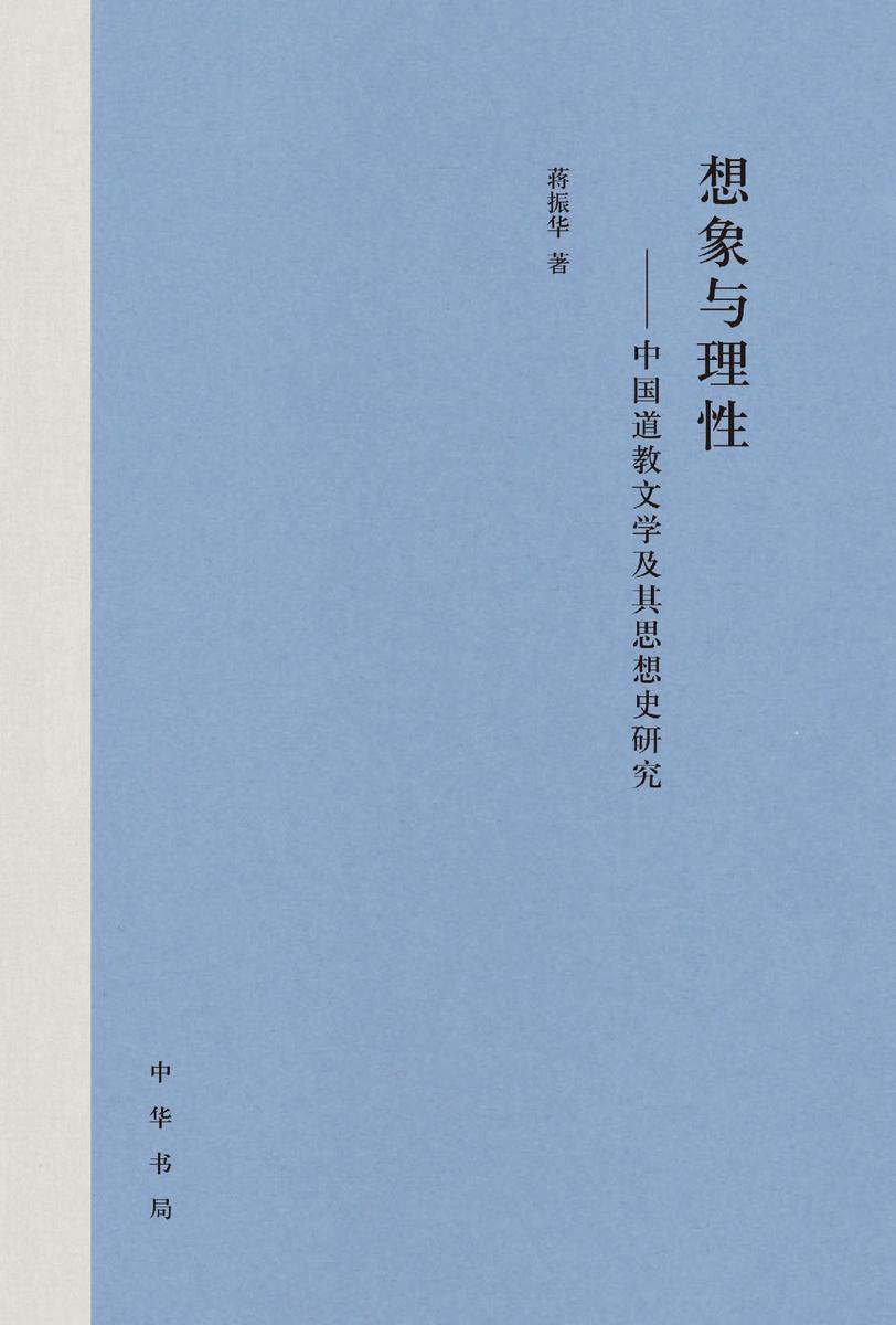 想象与理性:中国道教文学及其思想史研究(精)