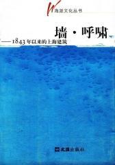 墙·呼啸:1843年以来的上海建筑