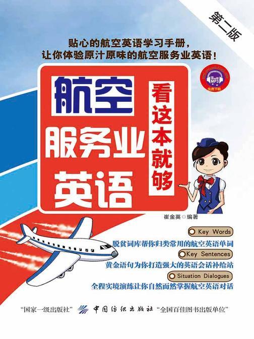 航空服务业英语,看这本就够(第2版)