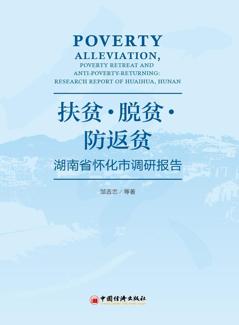 扶贫·脱贫·防返贫:湖南省怀化市调研报告