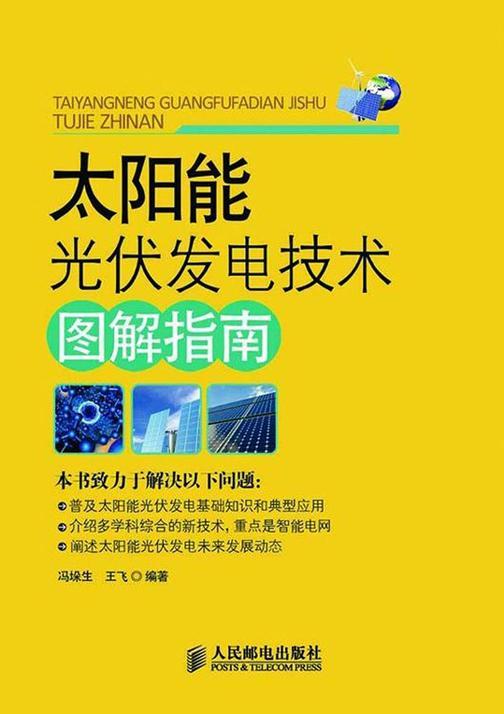 太阳能光伏发电技术图解指南