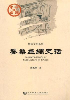 蚕桑丝绸史话