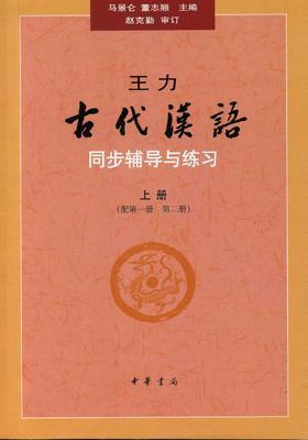 王力《古代汉语》同步辅导与练习(上册)(试读本)