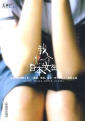 我和一个日本女生(中国男人和日本女生的激情爱恋)(试读本)