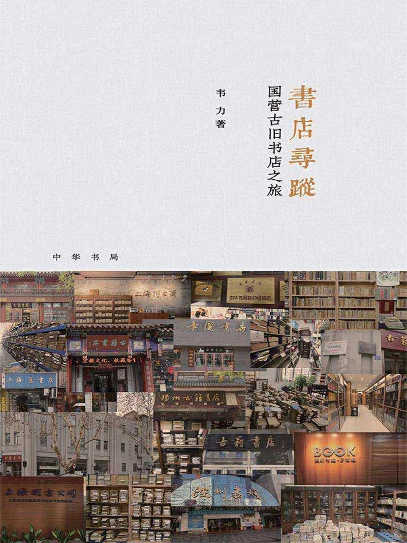 书店寻踪:国营古旧书店之旅(芷兰斋书店寻访三部曲)(精)