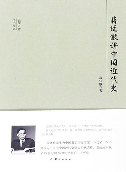 民国大师讲堂  蒋廷黻讲中国近代史
