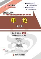 2012年四川省公务员录用考试专用系列教材:申论(第六版)