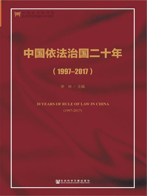 中国依法治国二十年(1997~2017)