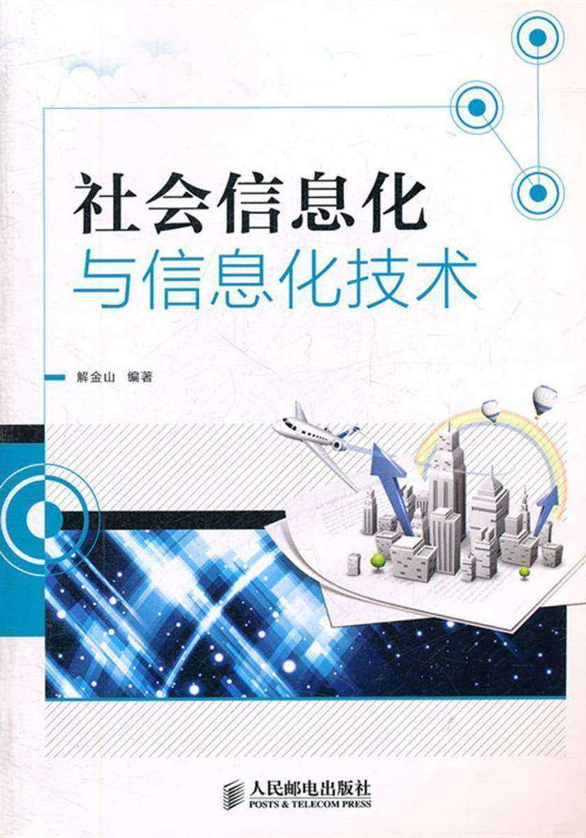 社会信息化与信息化技术(仅适用PC阅读)