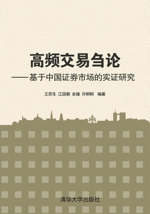 高频交易刍论——基于中国证券市场的实证研究