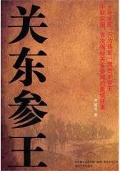 关东参王(试读本)