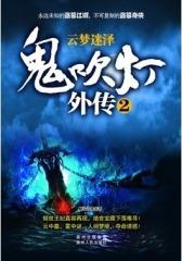 鬼吹灯外传2:云梦迷泽(试读本)