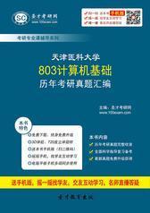 天津医科大学803计算机基础历年考研真题汇编