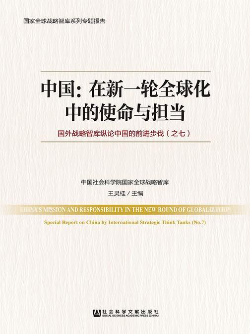 中国:在新一轮全球化中的使命与担当——国外战略智库纵论中国的前进步伐(之七)