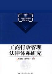 工商行政管理法律体系研究