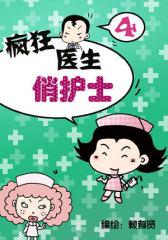 疯狂医生俏护士04(试读本)