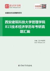 西安建筑科技大学管理学院815技术经济学历年考研真题汇编