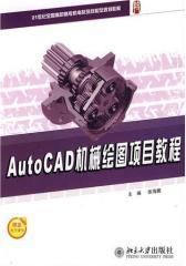 AutoCAD机械绘图项目教程(仅适用PC阅读)
