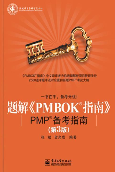 题解《PMBOK指南》:PMP备考指南(第3版)