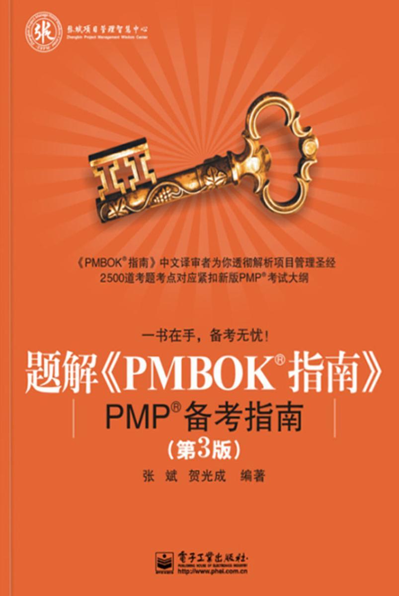 题解《PMBOK指南》:PMP备考指南(第3版)(仅适用PC阅读)