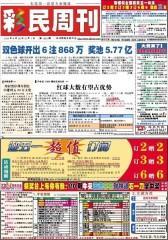 假日休闲报·彩民周刊 周刊 2012年总1361期(电子杂志)(仅适用PC阅读)