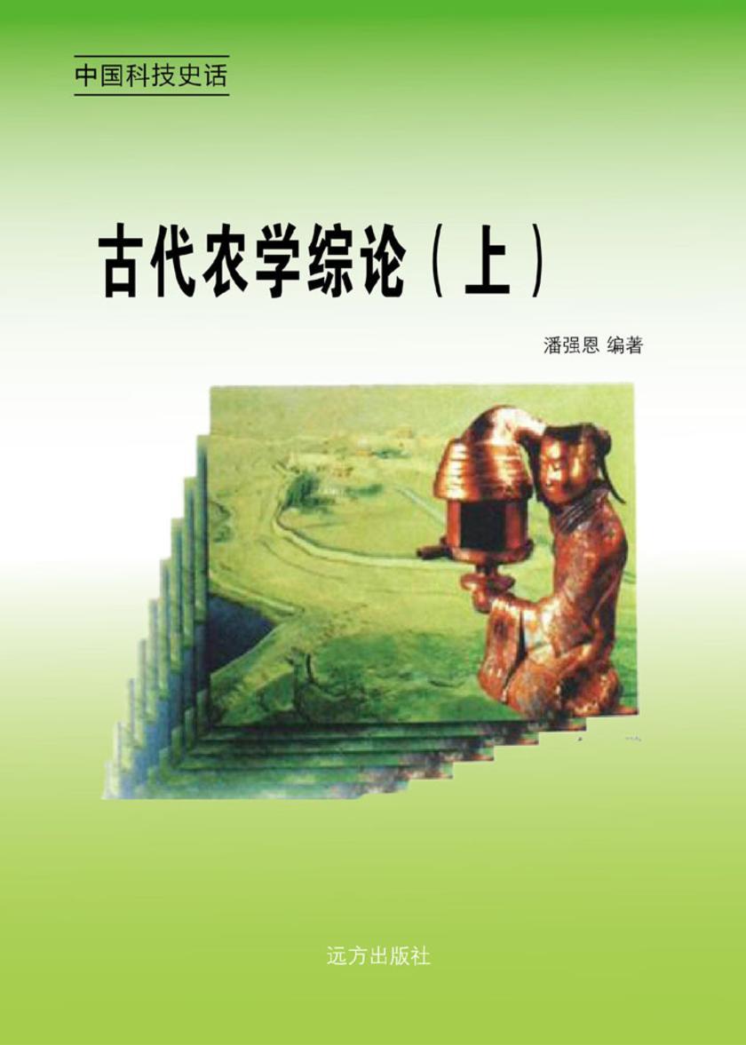 古代农学综论(上)