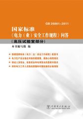 国家标准《电力(业)安全工作规程》问答(高压试验室部分)