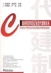 政府投资项目企业型代建制实务(仅适用PC阅读)